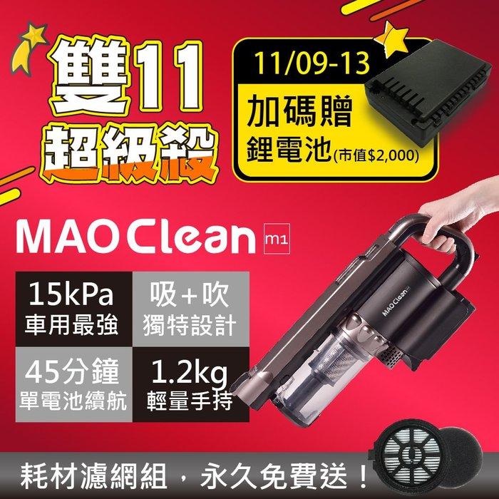 🔥再送鋰電池🔥 日本Bmxmao 吸吹兩用無線吸塵器 MAO Clean M1 附收納包 居家車用吹水