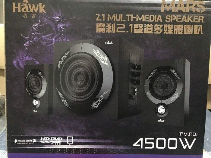 Hawk S855 戰神2.1聲道多媒體喇叭4500W 45W重低音箱 黑色!