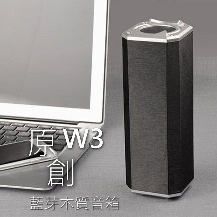 1111特惠! W3 木質藍牙音箱 重低音喇叭 雙喇叭 藍芽喇叭 床頭音響  手機音響 音箱 喇叭 影視設備