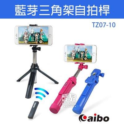 【飛兒】自拍不求人!aibo 藍芽三角架自拍桿 TZ07-10 自拍棒 自拍桿 自拍神器 藍芽自拍 伸縮 自拍竿 027