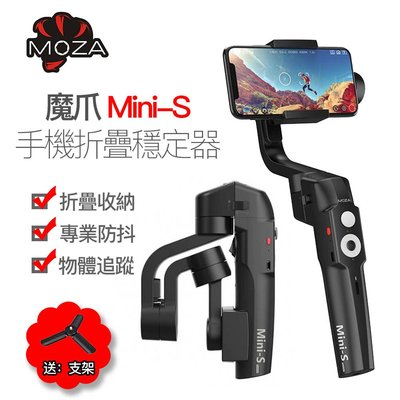 全新原廠 現貨 魔爪MOZA Mini-s 手機三軸穩定器 手持穩定器 無線充電 折疊 自拍 錄影 直播 人臉追蹤