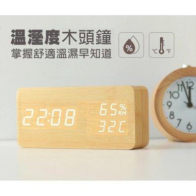 促銷價 多功能木紋時鐘 木紋鬧鐘/溫度/ LED木紋鬧鐘 木頭鬧鐘 時鐘 桌鐘 聲控電子鐘 時鐘 溫度計USB供電/電池