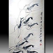【 金王記拍寶網 】S1856  齊白石款 水墨蝦群紋圖 手繪水墨書畫 老畫片一張 罕見 稀少