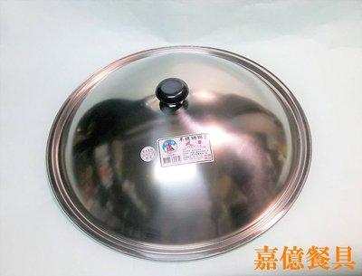 ~嘉億餐具~ 製 304不銹鋼鍋蓋尺4 炒菜鍋蓋 鼎蓋 平底鍋蓋 萬年鼎蓋