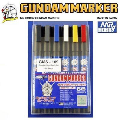 【eYe模型】MR.HOBBY 郡氏 GSI 鋼彈麥克筆 GUNDAM MARKER 鋼彈SEED專用6色 GMS109