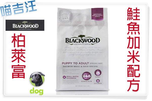 Ω永和喵吉汪Ω -WDJ推薦~美國柏萊富BLACKWOOD狗糧《全犬腸胃保健配方-鮭魚+米》5磅 5lb