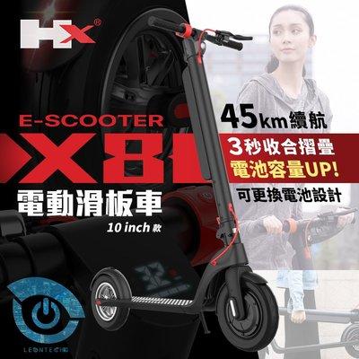 HX X8電動摺疊滑板車 45km長續航 三重煞車系統 真空防爆胎 快速折疊 保固6個月