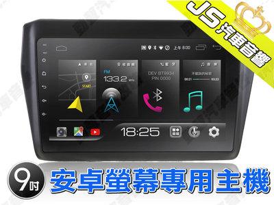 勁聲汽車音響 JHY X27 SUZUKI 9吋 2017~ 17SWIFT 安卓螢幕專用主機 X系列