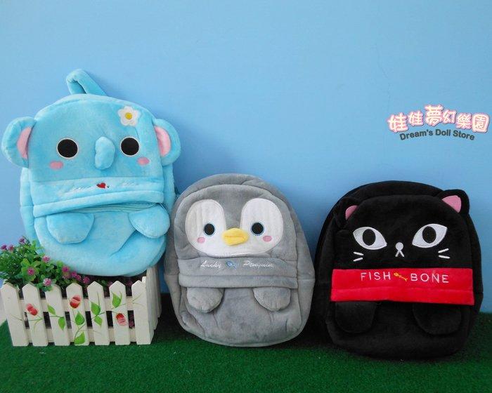 娃娃夢幻樂園~可愛動物背包~兒童背包~企鵝背包~貓咪背包~兒童背包~3款式可選~生日禮物~全省宅配