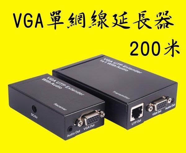 現貨當日寄 VGA單網線延長器 200米 1080P VGA延長器 VGA轉RJ45 VGA訊號延長器 工程用 工程業