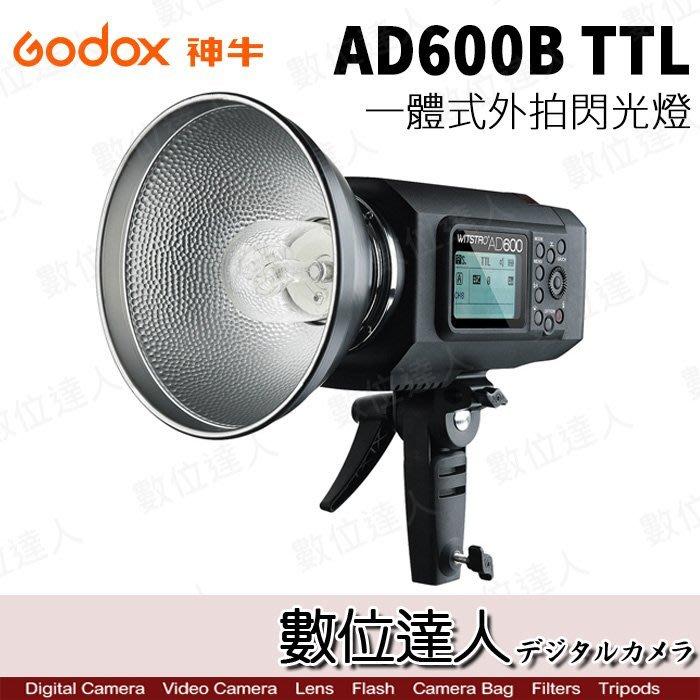 【數位達人】Godox 神牛 AD600BTTL 外拍 攜帶型 閃光燈 / 保榮卡口 棚燈 攝影燈 棚拍 高速同步