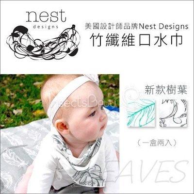 ✿蟲寶寶✿【美國Nest Design...