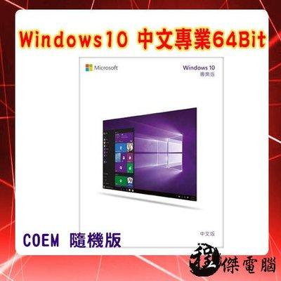 『高雄程傑電腦』微軟 作業系統 Windows10 PRO  中文版 64位元/COEM 隨機版【免運費】