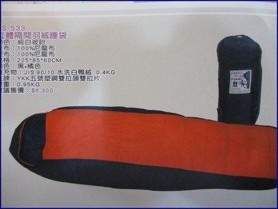 【喬治城】立體隔間羽絨睡袋 登山 露營 ZS-533 秋冬睡袋 正品公司貨