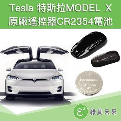 TESLA 特斯拉 Model X 休旅車專用原廠遙控器CR2354電池 ✔附發票【綠動未來】
