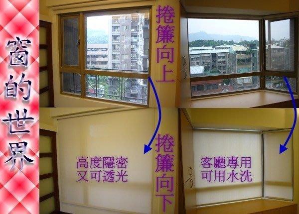 【窗的世界】20年專業製作達人,高度隱密客廳 辦公室專用捲簾窗簾(透光又高度隱密)