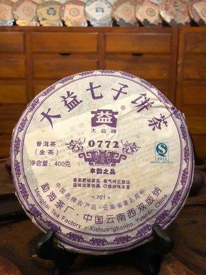 【普洱茶生茶】2007年【大益—0772 青餅(701批)*茶質佳】400gx1餅*正品*歡迎購買整件