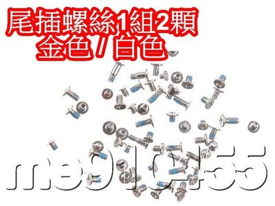 iPhone 6 6Plus 底殼螺絲 底部螺絲  iphone6s 6splus 螺絲 尾插螺絲 兩顆一組 金 白
