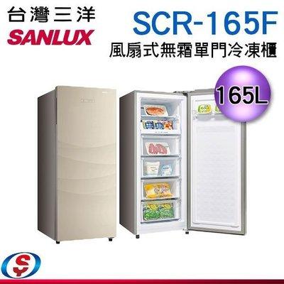 可議價【信源】165公升【SANLUX 台灣三洋自動除霜冷凍櫃】 SCR-165F / SCR165F