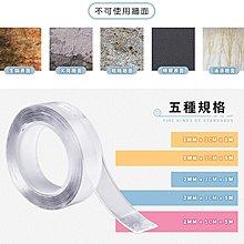現貨!奈米無痕膠帶-厚1mm寬3cm長1m 雙面膠帶 強力膠帶 隨手貼 防水膠帶 透明 防滑 萬用 不留殘膠 #捕夢網