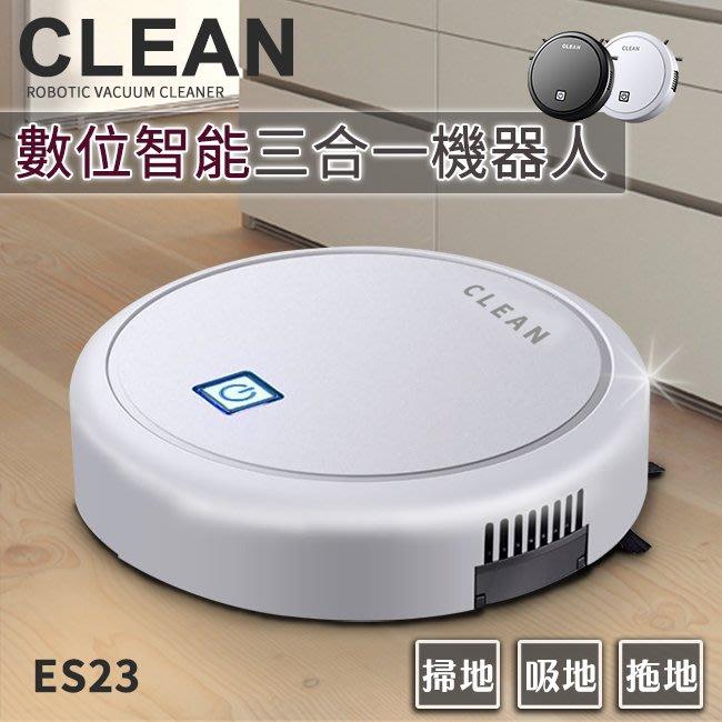 CLEAN三合一智能掃地拖地吸塵機器人-白(E0050-W)