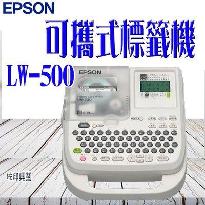 [佐印興業] EPSON 享生活標籤印表機 LW-500 標籤機 印表機 印字機 可攜式標籤機 辦公標籤機 居家標籤機