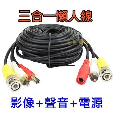 【俗俗賣3C】三合一 懶人線 15米 影像+電源+聲音 BNC+DC+AV 另售 5米 10米 20米 30米