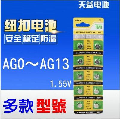 全新AG0~AG13鈕扣電池 計時器 搖控器 手錶 鬧鐘 夜燈 碼錶 青蛙燈 氣嘴燈