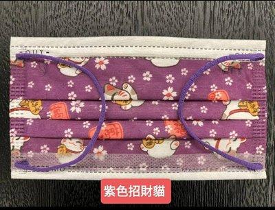久。富。餘。成人平面防護口罩 ,紫色招財貓,雙鋼印,皆50入盒裝
