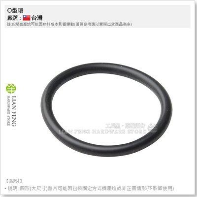 【工具屋】*含稅* O型環 33.7 × 3.5mm O-RING P34 油封 O型圈 墊片 橡膠 墊圈 墊片 O環