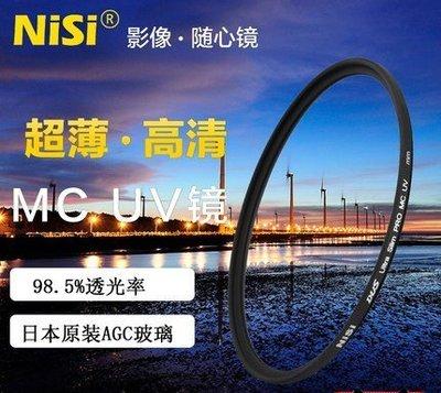 【阿玲】NISI耐司MCUV 52mm...