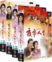 <<影音風暴>>(偶像劇1202)夜市人生 DVD 第1-60集 陳美鳳/蕭大陸(下標即賣)48