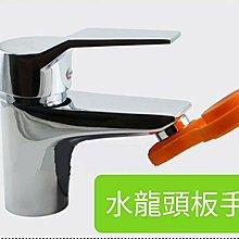 水龍頭 洗手台 萬能板手 板手 開啟器 內牙 外牙~ 萬能百貨