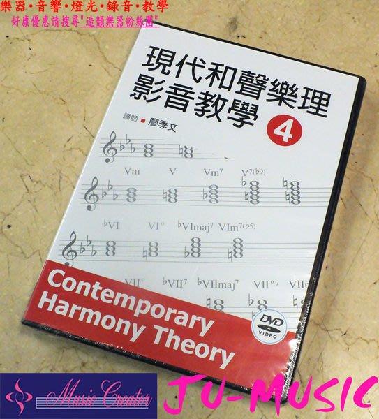 造韻樂器音響- JU-MUSIC - 現代和聲樂理 影音教學(四)(附一片DVD)樂理 練習 另有 一 二 三