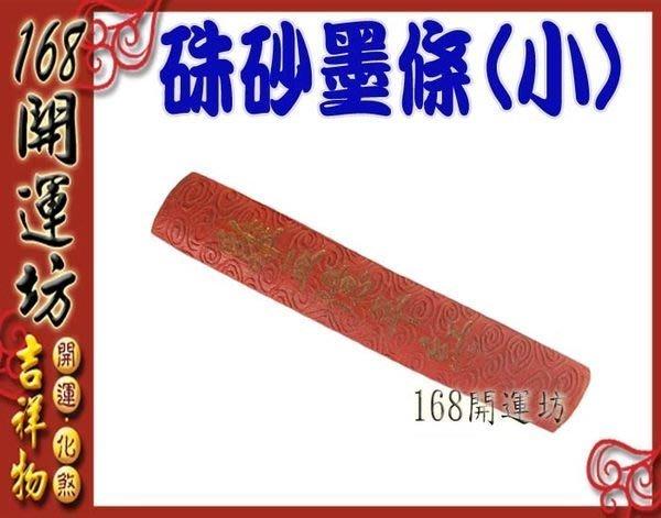 【168開運坊】DIY硃砂墨條【硃砂墨條-小~開光點眼~避邪化煞~收藏/特惠價】