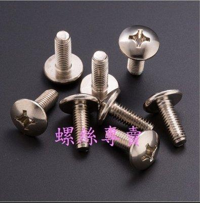 【機車螺絲】m3 m4 m5 m6 各尺寸歡迎洽詢 大扁十字機械牙 白鐵螺絲 不生鏽螺絲 公制