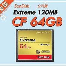 公司貨 全新盒裝 SanDisk Extreme CF 64G 64GB 120MB 800X 記憶卡 金卡