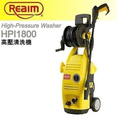 [ 家事達] 萊姆-HPi-1800 REAIM 高壓清洗機 110bar 特價