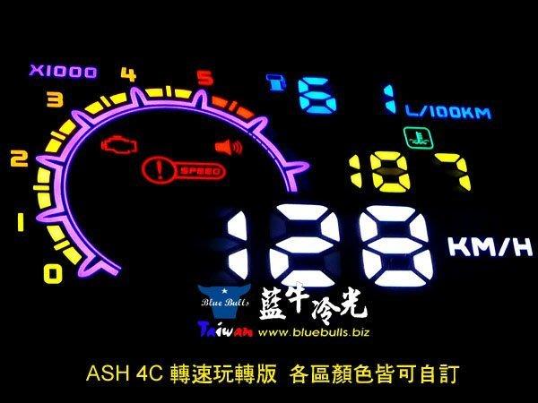 【藍牛冷光】ASH 4C 七彩自訂版 OBD HUD ALTIS WISH RAV4 YARIS VIOS TIIDA