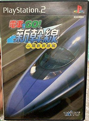 幸運小兔 PS2遊戲 PS2 電車GO 電車向前走 新幹線 山陽新幹線篇 PlayStation2 日版 D1