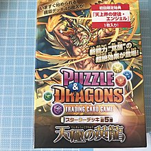 Puzzle and dragon 天極の黃龍