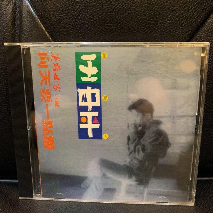 ♘➽二手CD 王中平-向天要一點愛,首張專輯唱片,藍白唱片公司1992年發行。