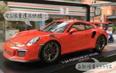 7-11最新【保時捷經典911系列 1:24模型車 】可刷卡,限量預購!另有拖車收納盒模型展示盒 1:64模型車