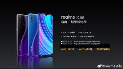【國恒包保養】▀▀ OPPO realme X Lite(4+64GB)送耳機 ▀▀驍龍710+大電池閃充+三咭槽+全新(有影片介紹)