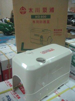 【 泉五金 】(附發票)KQ-800木川原廠1HP加壓機馬達蓋。各式抽水機專用馬達蓋。遮雨蓋。防雨罩