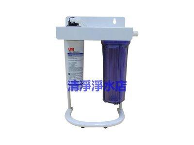 【清淨淨水店】3MCS-25二道式腳架型淨水器(除鉛經濟型)(可取代美國EVERPURES100/S104/S54)型號
