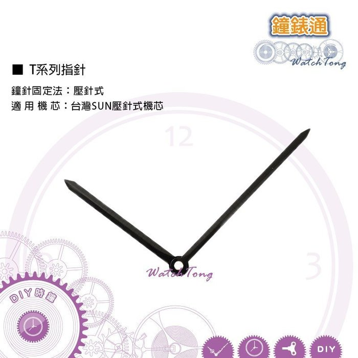【鐘錶通】T系列鐘針 T100072  / 相容台灣SUN壓針式機芯