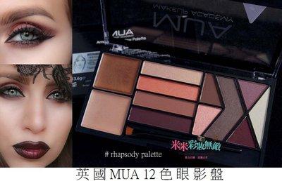 【米米彩妝無敵】英國MUA 12色眼影盤  rhapsody Palette 狂想曲 新秘 美容考試