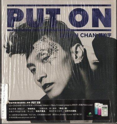 陳柏宇 PUT ON 香港版CD+DVD