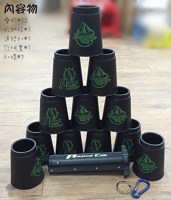 [宅大網 ]281867 668C-1 疊疊杯12PCS 競技疊杯 速疊杯 飛疊杯 益智 疊杯樂 比賽 玩具 桌遊